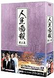 [DVD]人生画報 DVD-BOX2
