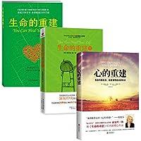 生命的重建+生命的重建(Ⅱ)+心的重建 (套装共3册)