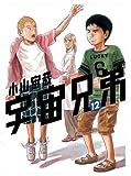 Uchu Kyodai 12 (Japanese Edition)