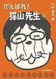 がんばれ! 猫山先生(4)
