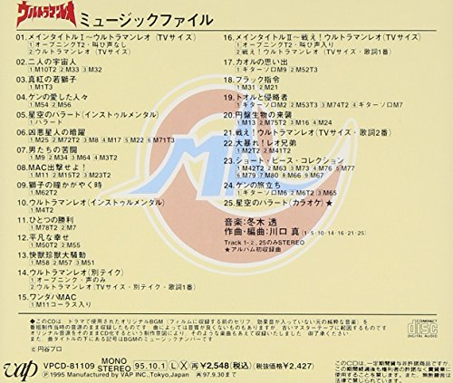 Ultraman Leo Music File