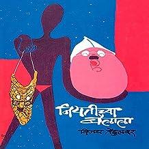 Niyateechya bailala (Marathi Edition)