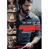 逃离德黑兰(DVD9)