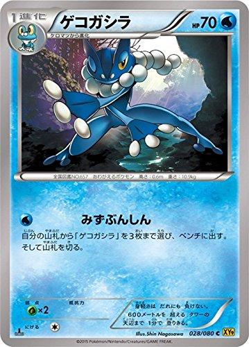 pokemon base starter set - 6