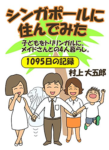 Singapore life (Japanese Edition)