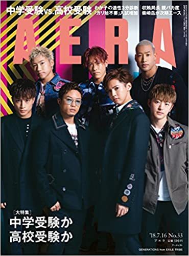 aera アエラ 2018年 7 16 号 表紙 generations from exile tribe