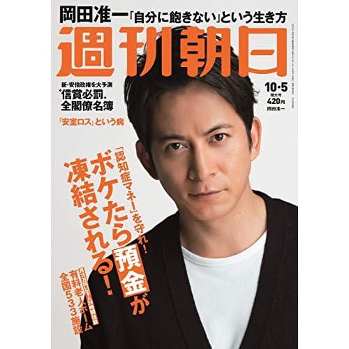週刊朝日 2018年 10/5 増大号 表紙画像