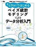 実践Data Scienceシリーズ RとStanではじめる ベイズ統計モデリングによるデータ分析入門 (KS情報科学専門書)