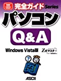 Complete Guide PC Q & A Windows Vista version-powered by Z master formula (ASCII PERFECT GUIDE! Complete Guide Series) (2008) ISBN: 4048700340 [Japanese Import]