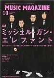 MUSIC MAGAZINE (ミュージックマガジン) 2009年 10月号 [雑誌]