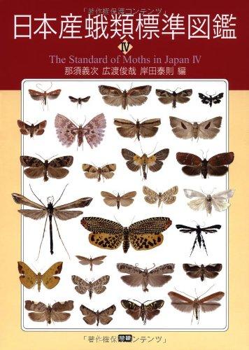 日本産蛾類標準図鑑4