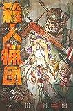 殺人猟団 -マッドメン-(3) (講談社コミックス)