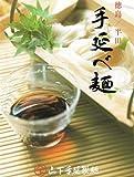 半田手延素麺 200g(100g×2束) 山下手延製麺[おためし用・バラ売り]