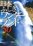 日本ふしぎワンダーランドspot50