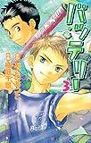Battery 3 (Asuka Comics) (2006) ISBN: 4049250233 [Japanese Import]