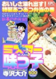 Overflowing the taste Mr. Ajikko! Volume of piping hot lunch special (Platinum Comics) (2009) ISBN: 4063744582 [Japanese Import]