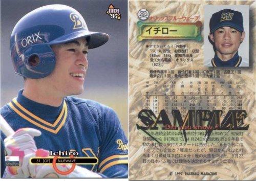 BBM1997 ベースボールカード サンプルカード No.283 イチロー