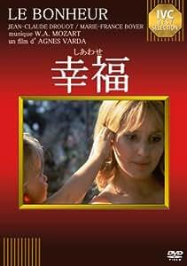 幸福 [DVD]
