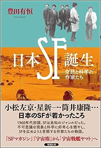 日本SF誕生―空想と科学の作家た...