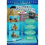 ジュニア水泳ハウトゥレッスン基礎編 [DVD]