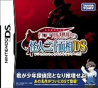 江戸川乱歩の怪人二十面相DSの商品画像
