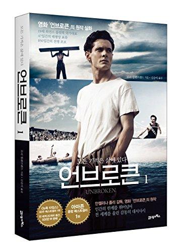 Unbroken (Korean Edition) Vol.1