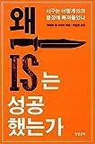 img - for Le Piege Daech: L'etat Lslamique ou le Retour de L'histoire (Korea Edition) book / textbook / text book