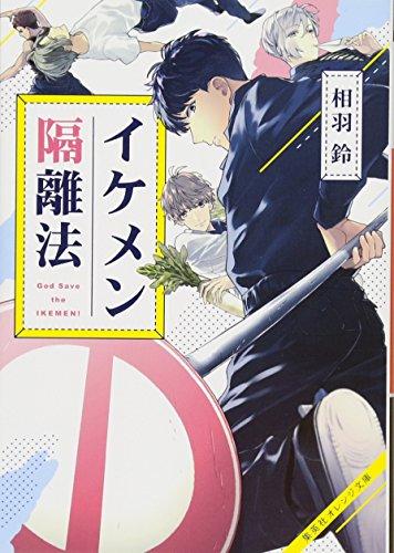 イケメン隔離法 (集英社オレンジ文庫)