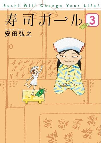 寿司ガール 3 (BUNCH COMICS)