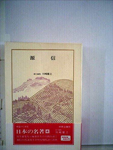 日本の名著〈4〉源信 (1983年) (中公バックス)