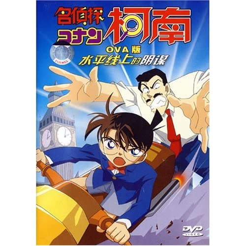 名侦探��$�za�9�9��z-_名侦探柯南ova版9:水平线上的阴谋(1dvd)图片
