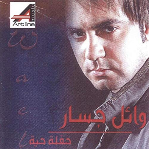3oyoun el alb mp3