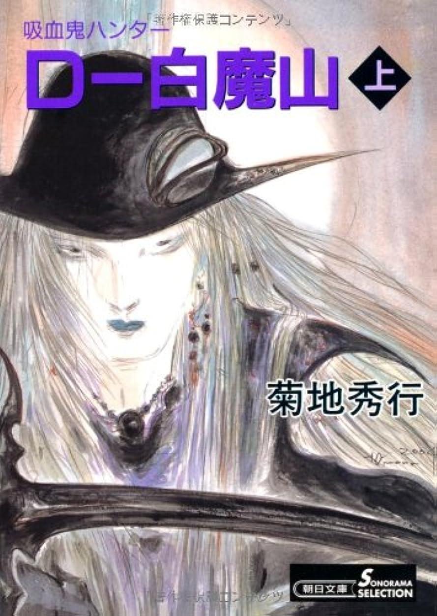 天国タップアソシエイトD-魔道衆 吸血鬼ハンター19 (朝日文庫 ソノラマセレクション)