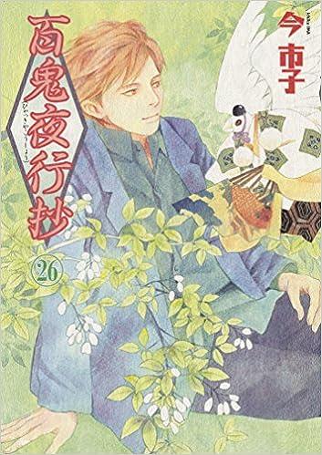 百鬼夜行抄 第01-25巻 [Hyakki Yakoushou vol 01-25]