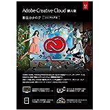 Adobe Creative Cloud カタログ 2015年|ダウンロード版