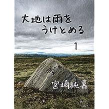 Daichihaamewouketomeru: Zokutennkuunoniwahaitumoharteiru (Japanese Edition)