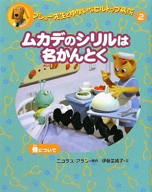 Cyril Hilltop hospital amusing Matthew and teacher of <2> centipede (pleasant hill top hospital and 2 Matthew teacher) name director (2009) ISBN: 4034315202 [Japanese Import]