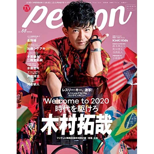 TVガイド PERSON Vol.88 表紙画像