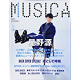 MUSICA 2018年3月号