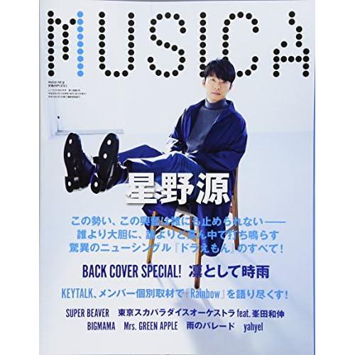 MUSICA 2018年3月号 表紙画像
