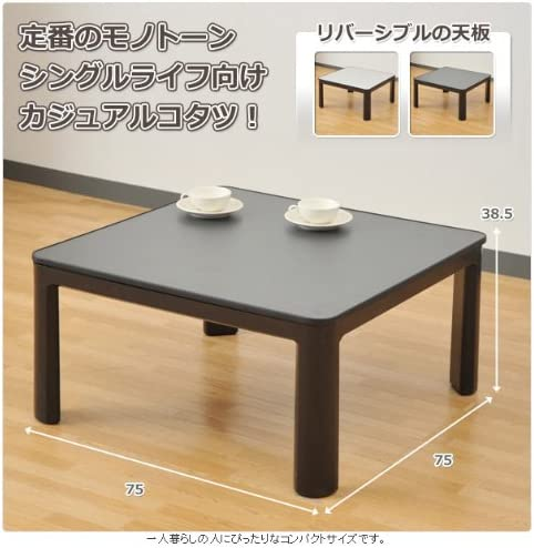 YAMAZEN ESK-75-B Casual Kotatsu Japanese Heated Table 75×75 cm Black