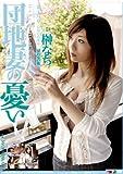 団地妻の憂い 第十八章 榊なち [DVD]