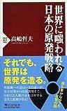 世界に嗤われる日本の原発戦略 (PHP新書)