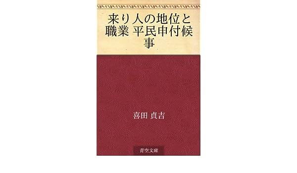 Kitarinin no chii to shokugyo heimin moshitsuke soro koto (Japanese Edition)