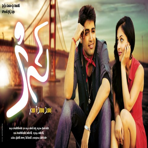 E Kshanam Lo Song Download