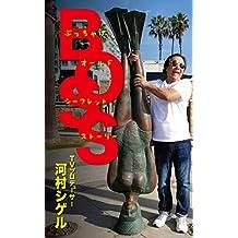 BOSS: bucchake old secret story (jidentekiessei) (Japanese Edition)