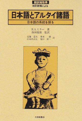 日本語とアルタイ諸語―日本語の系統を探る
