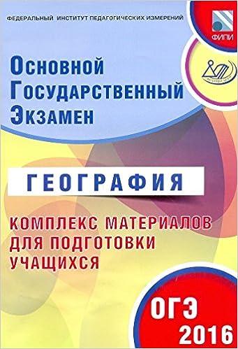 OGE 2016. Geografiya. Kompleks materialov dlya podgotovki uchaschihsya (sovmestno s FIPI)