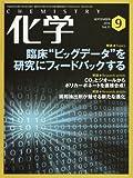 化学 2016年 09月号 [雑誌]