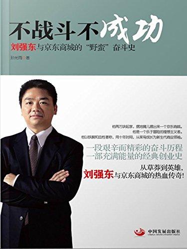 "不战斗 不成功:刘强东和京东商城的""野蛮""奋斗史  (No Fight No Success the ""Wild"" Struggle History of Liu Qiangdong and Jingdong Mall) (Chinese - Chino In Malls"